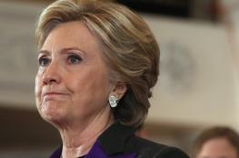 "هيلاري كلينتون تحمل ""FBI"" مسؤولية خسارتها"