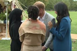 الامير البريطاني  هاري يقبل سيدة مسلمة بطريقة غريبة ...شاهد