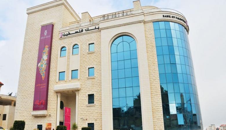 بنك فلسطين يحصل على جائزة افضل بنك في العالم من مجلة عالمية