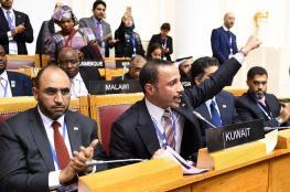احتجاج إسرائيلي على كلمة الكويت بمؤتمر برلماني دولي