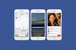 فيسبوك يضيف ميزة مدهشة