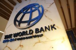 """البنك الدولي يقدم """"43 """" مليون دولار للفلسطينيين"""