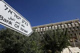 تراجع احتياطات النقد الاجنبي في اسرائيل لأول مرة منذ 2016