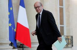 وزير الخارجية الفرنسي: لا نعتزم نقل سفارتنا إلى القدس في الوقت الحالي!
