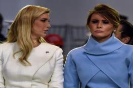 من هي سيدة اميركا الأولى: ميلانيا أم إيفانكا ترامب؟