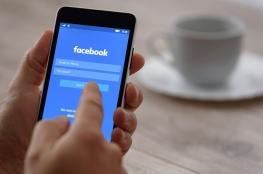 مستخدم يعرض بياناته بفيسبوك للبيع بمزاد علني