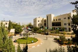 جامعة بيرزيت من أفضل الجامعات العربية وهذا هو ترتيبها