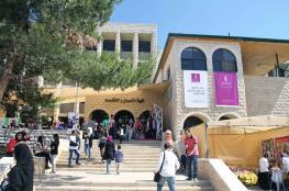 جامعة بيرزيت الاولى على فلسطين في تصنيف جديد