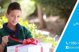 """قرى الاطفال SOS فلسطين وبالتعاون مع شركة ريتش تطلق حملة تبرع  مع نهاية العام 2016  """" عيلتي هدية واكتر """""""