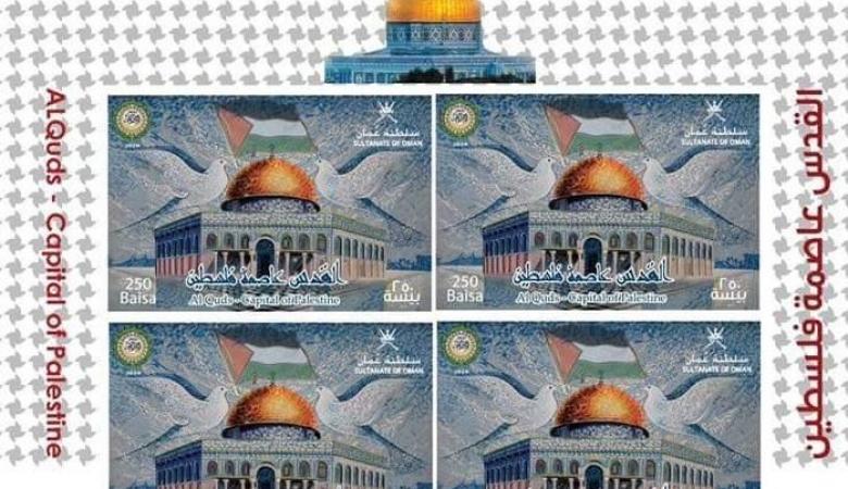 """سلطنة عُمان تطلق طابعا بريديا تحت شعار """"القدس عاصمة فلسطين"""""""