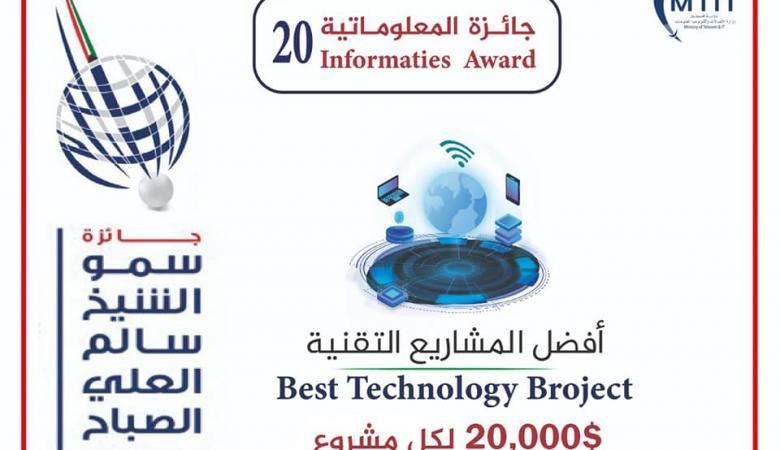 وزارة الاتصالات تعلن فتح الترشح لجائزة الشيخ سالم العلي