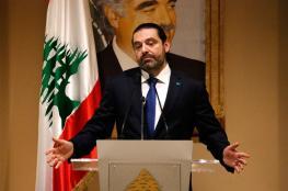 الحريري يرفض الترشح لرئاسة حكومة لبنان