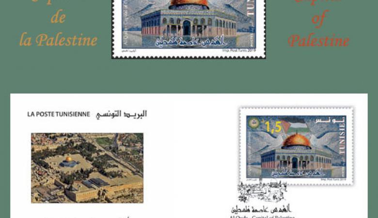 """البريد التونسي يصدر طابعا عربيا تحت عنوان """"القدس عاصمة فلسطين """""""