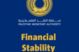 سلطة النقد تصدر تقريرها السنوي لعام 2016