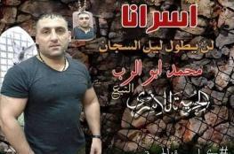 الاسير ابو الرب يعلق اضرابه المفتوح عن الطعام