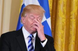 ترامب يعترف : انا فاشل وفاقد للأمل