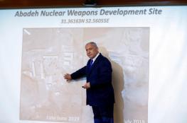 """نتنياهو :"""" ايران تريد مسحنا عن الخارطة  """""""