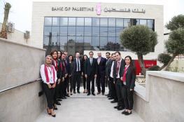 بنك فلسطين يفتتح فرعاً له في مدينة القدس