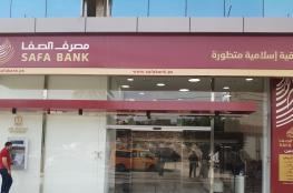 بنك الصفا يحقق اعلى نسبة خسارة له منذ تأسسه قبل عامين