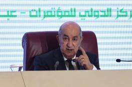 الرئيس الجزائري: لا نستطيع حتى الآن أن نصنع ثلاجة بمفردنا