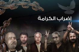 أسرى الحرية يواصلون إضرابهم المفتوح عن الطعام لليوم 12 على التوالي