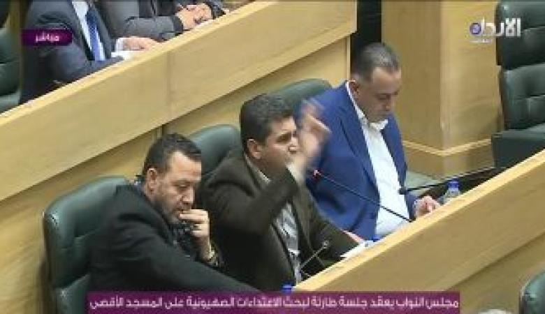 احالة نائب اردني الى التحقيق بعد وصفه الوصاية الهاشمية على الأقصى بانها تحتضر