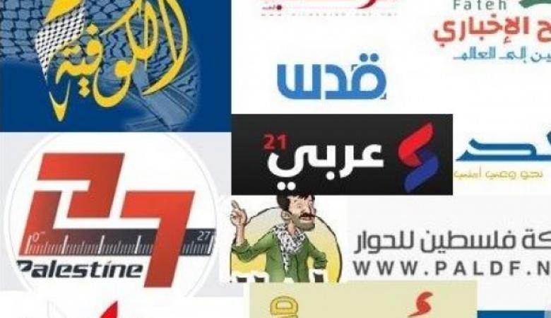 محكمة رام الله تحظر 59صفحة و موقعا الكترونيا