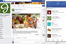 فيس بوك توفر ميزة لعرض الوظائف الشاغرة والتقديم لها عبر ماسنجر
