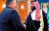 اميركا والسعودية