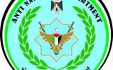شرطة رام الله ومخدرات الى قطاع غزة