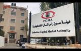 هيئة-رأس-المال-تطلق-الإطار-الاستراتيجي-للخدمات-المالية-الاسلامية-في.jpg
