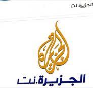 حجب موقع الجزيرة