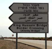 الشرطة الفلسطينية على معبر اللنبي