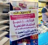 الاوقاف بغزة ومقاطعة المنتجات الفرنسية