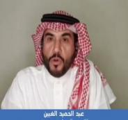 السعودية والمطبع حميد محمد غبين