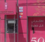 سرقة صراف آلي في رام الله