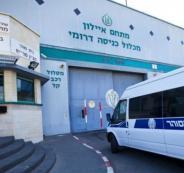 الاسرى في سجن ريمون العسكري