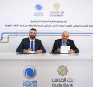 اتفاقية بنك القدس وشركة الاتصالات