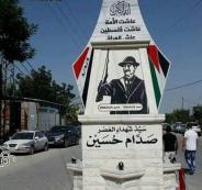 نصب التذكاري لصدام حسين في قلقيلية