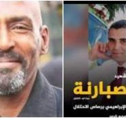 تسليم جثامين شهداء فلسطينيين
