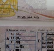 النقل والمواصلات توقف طباعة رخصة القيادة