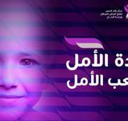 مجلس ادارة مركز خالد الحسن للسرطان يناقش التصاميم المقترحة
