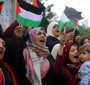 اتحاد المراة والنساء الفلسطينيات