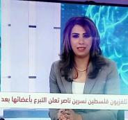اعلامية فلسطينية تتبرع باعضائها بعد وفاتها