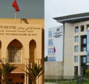 منح دراسية في المغرب