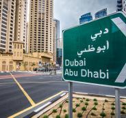 دبي وابو ظبي والامارات