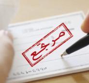 كل ساعة عمل.. شيكات مرتجعة بـ 658 ألف دولار في بنوك فلسطين