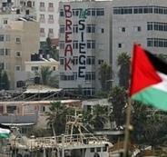 اسرائيل والاقتصاد الفلسطيني