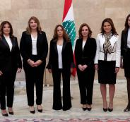 وزيرات في الحكومة اللبنانية