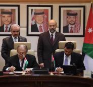 اتفاقية بين الاردن وفلسطين